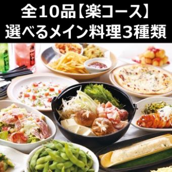 【October 2 ~】 All you can drink ☆ All 10 items 【Raku course】 3500 yen party course ★ Main dish ♪