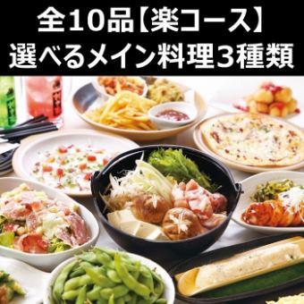 所有你可以喝☆所有10項【Raku課程】3500日元宴會套餐★主菜♪選擇
