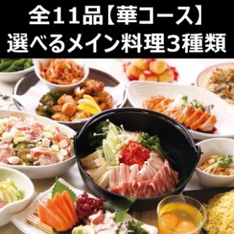 【October 2 ~】 All you can drink ★ All 11 items 【Hana (Hana) course】 4000 yen Banquet course ★ Main dish ♪ to choose