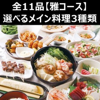 【October 2 ~】 All you can drink ☆ All 11 items 【Miyabi course】 4500 yen Banquet course ★ Main dish ♪ to choose