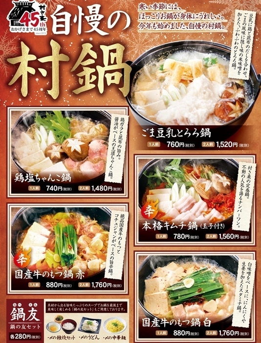 The village in the vicinity of the station came, did you like hot pot? ♪