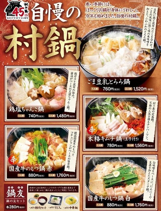 车站附近的村庄来了,你喜欢火锅吗?♪