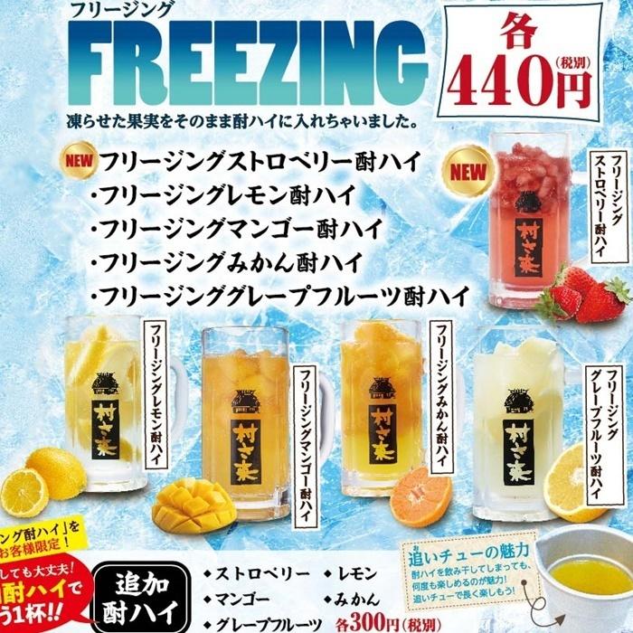 【Freezing shochu high ★】 I brought frozen fruit directly to Shochu ♪