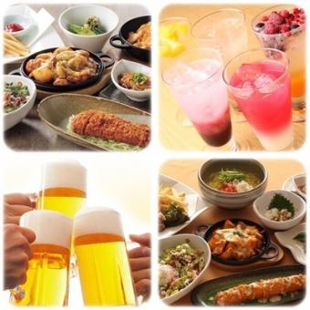 All-you-can-drink ★ None pot pear 9 items 【Variety course】 2980 yen Banquet course ★ 3 people from OK ♪