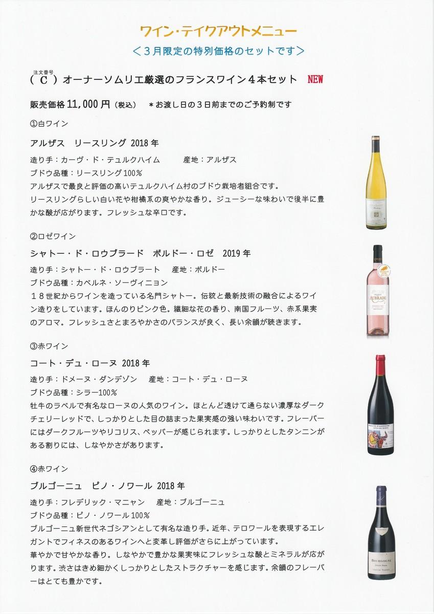 3月ワインセット
