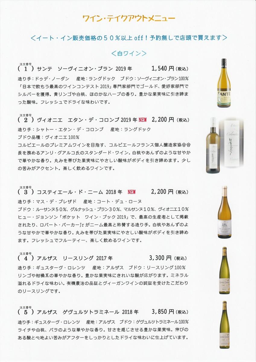 白ワイン単品