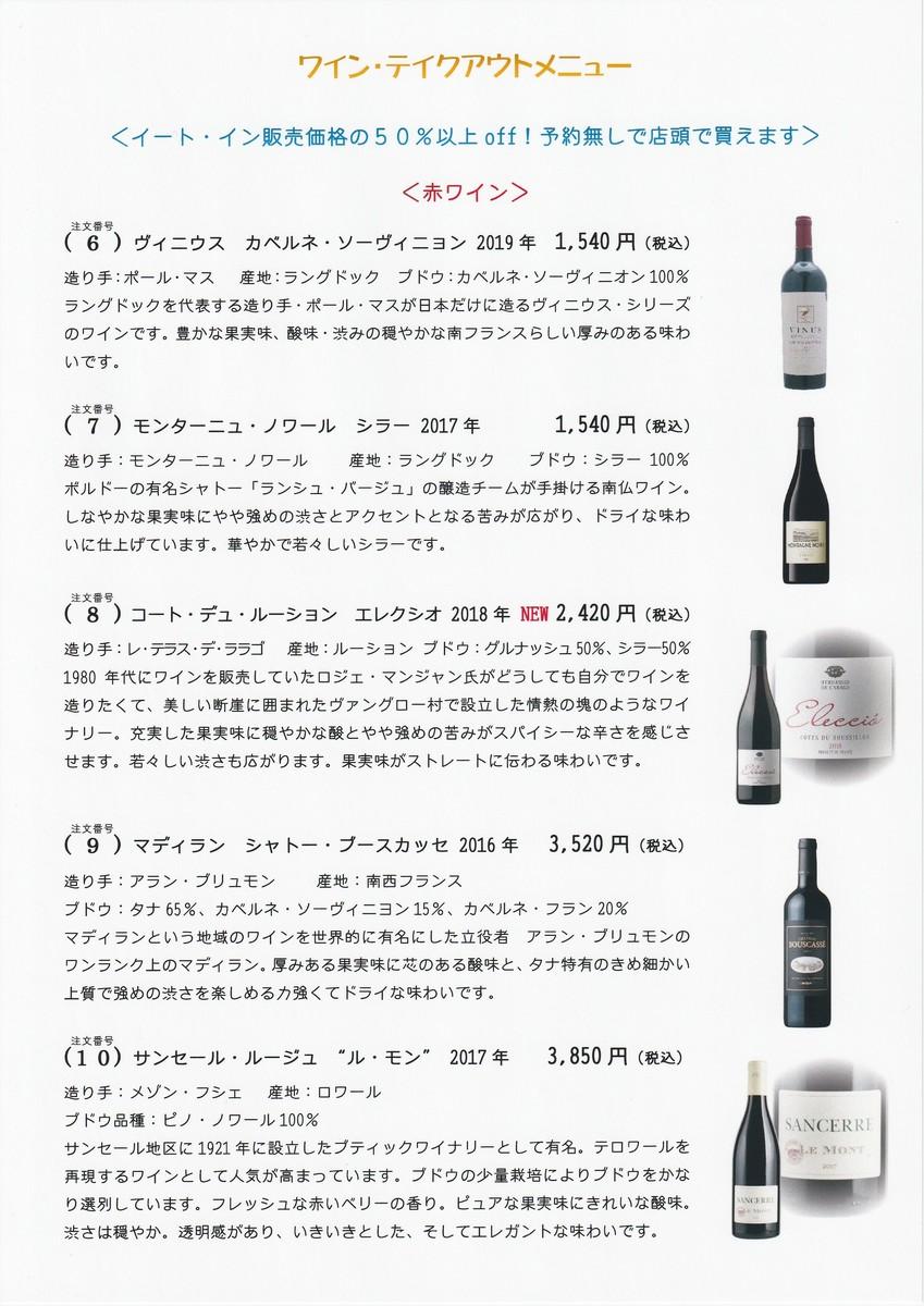 赤ワイン単品