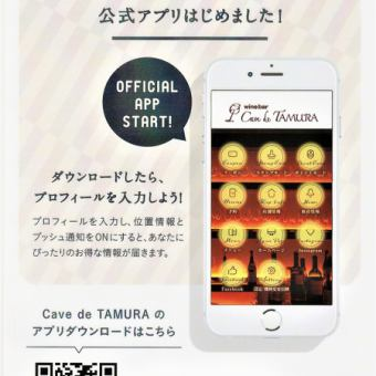 Let's download the official app!