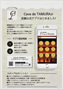 公式アプリをダウンロードしよう!