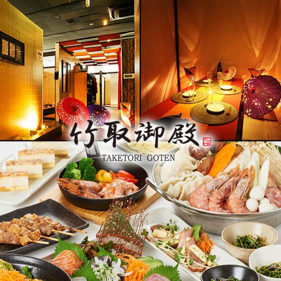 All you can drink all-you-can-drink all-in-one private room Private room Izakaya Taketori-goten Fuji Kitaguchi store Any number of private taverns