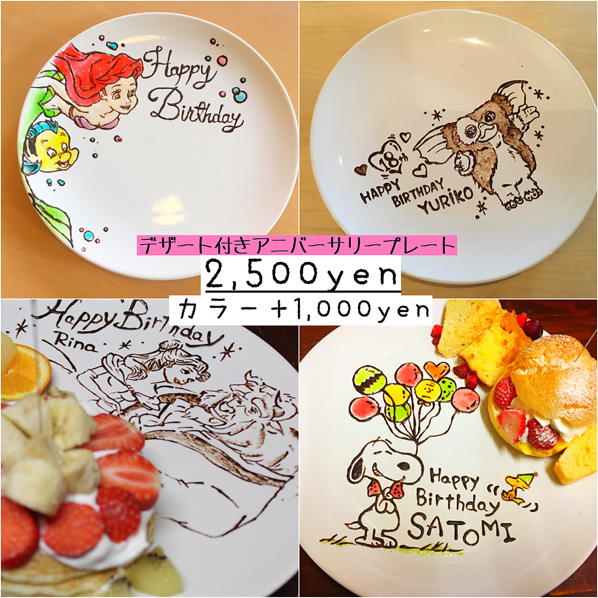 There are anniversary plates ♪