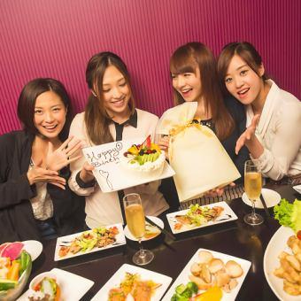 """[配有专用孔蛋糕!]女吸引优秀的8个菜""""生日套餐"""" 3小时任您畅饮3980日元⇒2,980日元"""