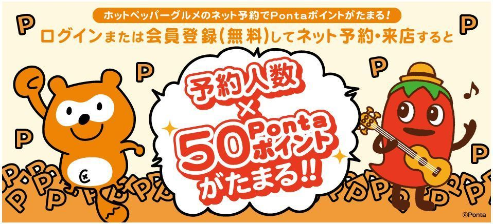 Points accumulate with free member registration !!