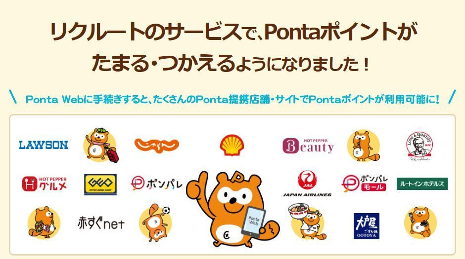 The accumulated points can be used at various shops !!