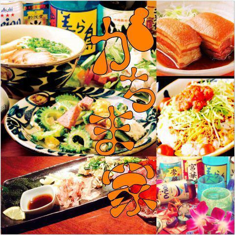 3 minutes on foot from Kannai south exit.From the moment I entered Okinawa travel ♪ Exquisite Okinawa cuisine with all you can drink ♪