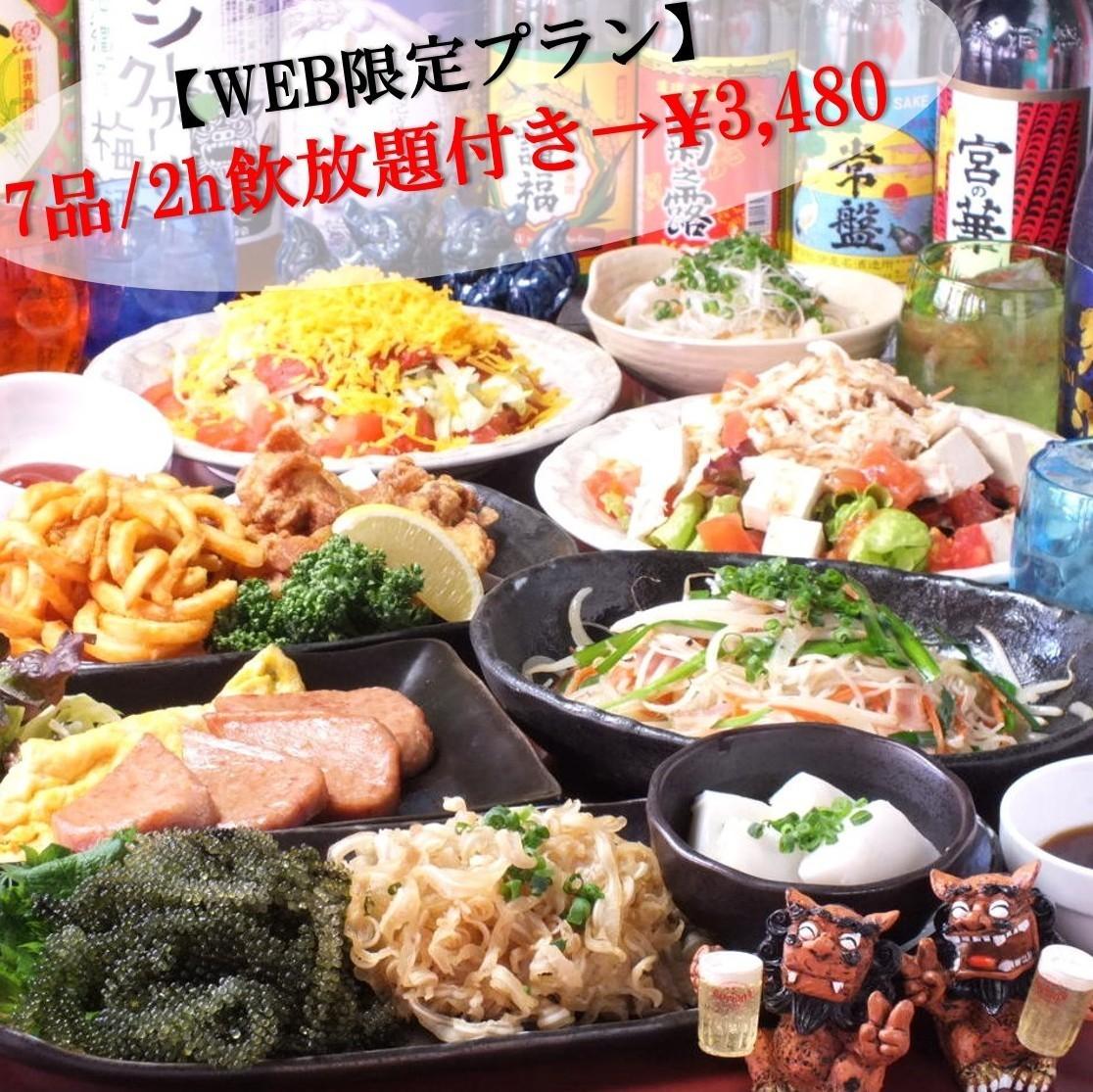 ☆网络限定套餐☆每人2小时免费饮用¥3480