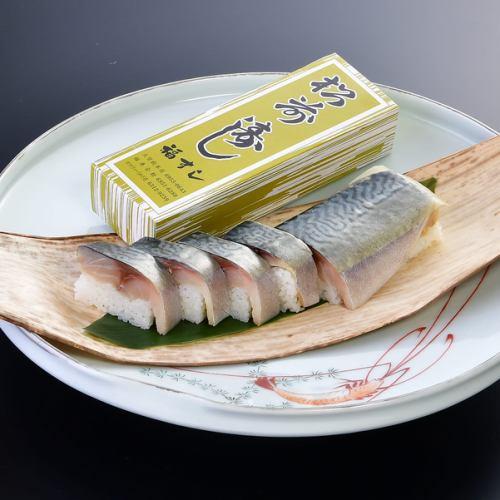 鯖松前寿司