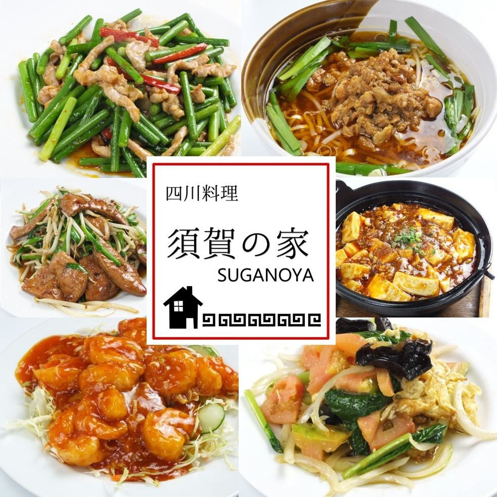 [正宗的中国] 50种全友可以吃,你可以喝4000日元!仙台站实干家3分钟热门中国店♪