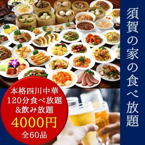 """Full-fledged Sichuan Chinese 60 species """"All you can eat"""" & """"All you can drink"""" 120 minutes 4320 yen ⇒ 4000 yen (tax included)"""