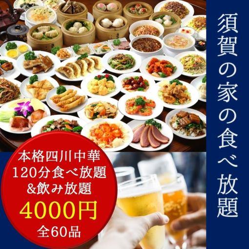"""全面四川中國50種""""所有你可以吃""""和""""所有你可以喝""""120分鐘4320日元⇒4000日元(含稅)"""