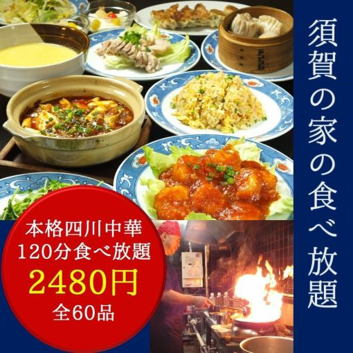 """地道的四川中國50個不同的""""所有你吃到飽""""120分鐘2480日元(不含稅)"""