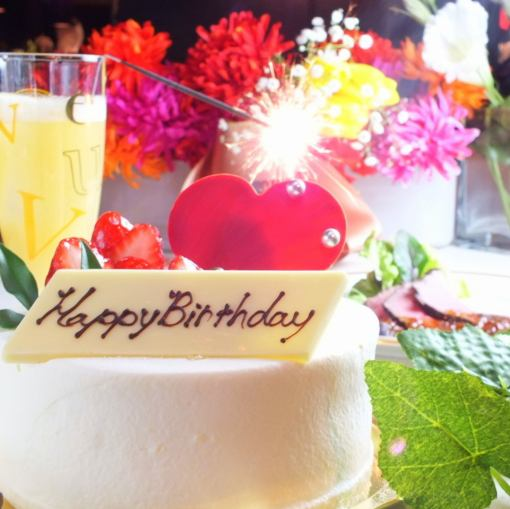 Birthday anniversary 2 hours drink with unlimited ★ in celebration of! Birthday · anniversary course 3,000 yen