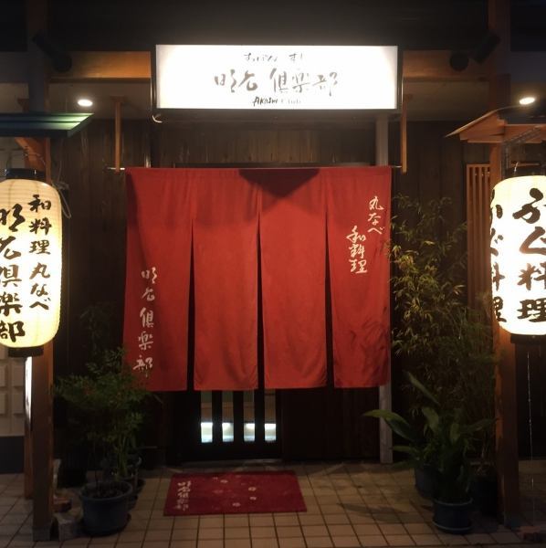 Because standing in a quiet residential area, you can enjoy a fine time.Please enjoy to your heart's content the turtle cuisine that will help health and beauty ☆