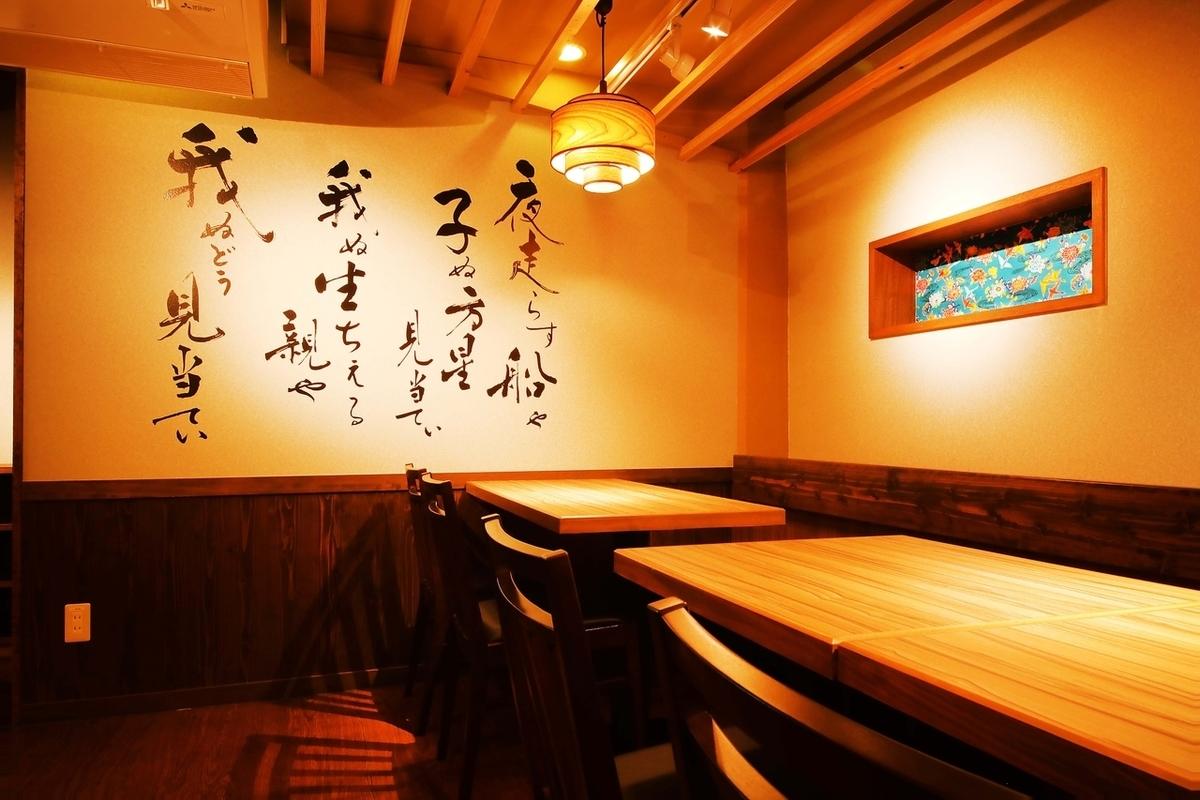 和テイストの店内は落ち着きある雰囲の中でゆったりと寛げます。ご家族、大切な方、親しい方と様々なシーンでお楽しみください。