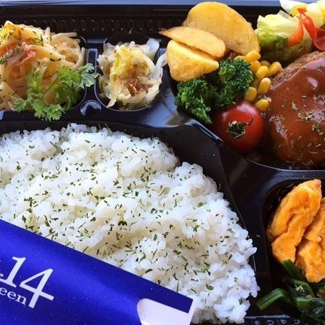 Five different kinds of mains available! No.14 Bento has appeared! Please join the gatherings of parks and groups ♪ (reservation required)