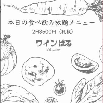 19時までの来店限定。食べ飲み放題4000円