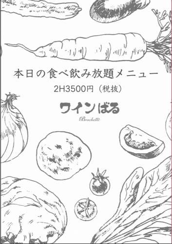 19時までの来店限定!2時間食べ飲み放題コース!4000円(税抜)