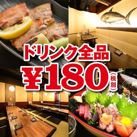 ドリンク全品 税抜180円