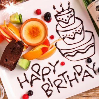 【♪難忘的生日派對】Terzo的生日·週年紀念套餐4000日元