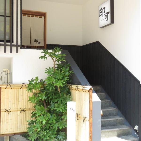 和の雰囲気溢れる佇まいの外観。竹垣脇の階段を上り暖簾をくぐると落ち着ける空間が広がります。わびさびを感じる粛然とした16席の店内はまさに隠れ家といったところ。上質で落ち着いた大人の時間をゆったりとお過ごしください。