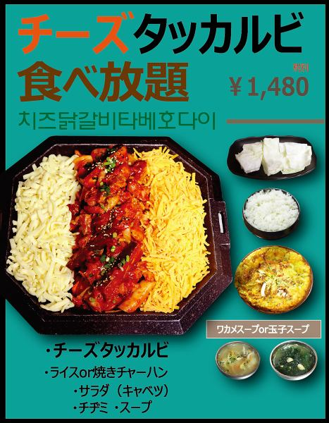 【Super Eyes !! Signboard Menu】 Cheese Tacklebeee All-you-can-eat ¥ 1480