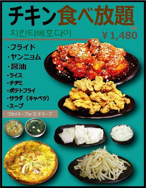 All-you-can-eat chicken 1480 yen