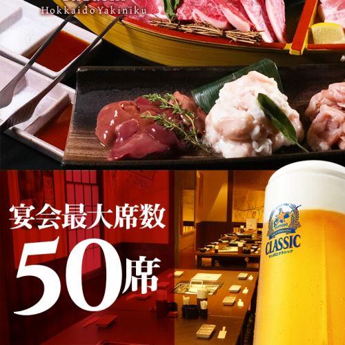 生ビール付飲み放題990円!