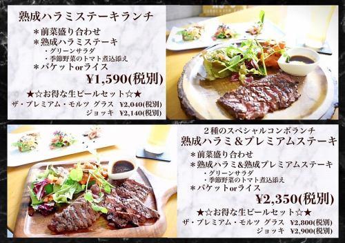 【New】★☆熟成ハラミステーキランチ☆★