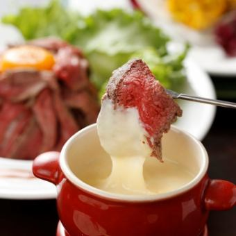 "【New sense ♪】 ""Wagyu beef roast beef & cheese fondue all you can eat course"" 【2980 yen → 1980 yen】"