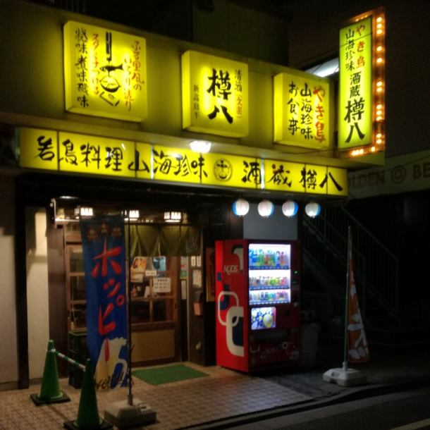 A 30-minute walk from Shin-Takashimadaira Station and a considerable station train! Signboard that glows yellow is a landmark ♪ Opening hours are open from 16 o'clock and a bit earlier, so it's a bit crowded before going out ... Anytime you use it ◎ Please drop in with peace of mind!