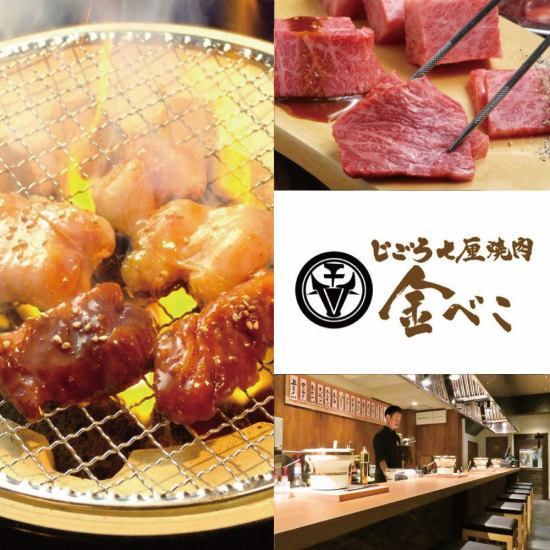 Standing eating meat, emergency exit ★ New sense of yakiniku supervised by Tamagoro is born in Himeji! Yakiniku at a standing drinking price!