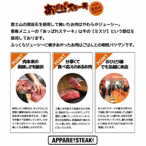 【3つのポイント】1、こだわりの部位ミスジを丁寧に手作業で下処理しております。2、分厚いままレア肉で提供しております。食べごたえあるお肉を富士山の溶岩石でシューシーに焼き上げて下さい!3、女性でも学生でもサラリーマンでも気軽に1人でご来店いただける環境を作っております。