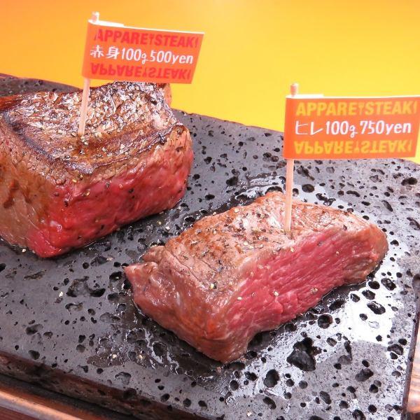 【あっぱれステーキを愉しむなら…】替え肉!