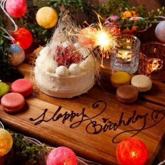 ゆったりと落ち着いた時間の流れる空間でお誕生日や記念日のお祝いを。デートやお食事にもおすすめです