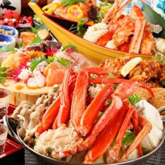 ◆蟹尽くし◆本ズワイ蟹含む100種食べ飲み放題