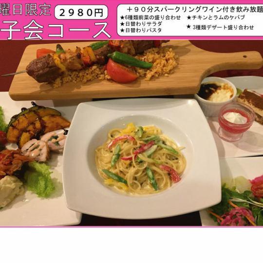 【女子協會套餐】90分鐘全友暢飲,全部14種包括汽酒⇒2980日元(不含稅)