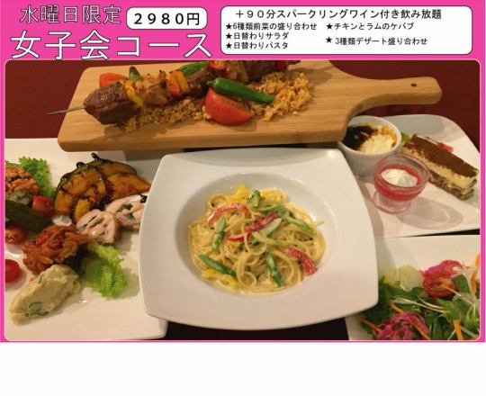 【Girls Association Course】 90 minutes All-you-can-drink and all 14 items including Sparkling wine ⇒ 2980 yen (excluding tax)