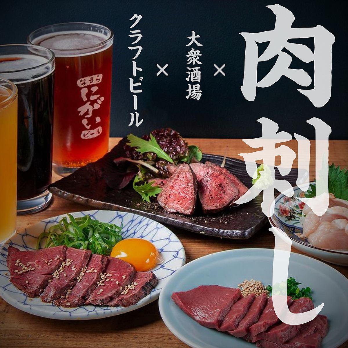 北海道産の肉刺し、肉寿司、ステーキと北海道とポートランドのクラフトビールのお店!