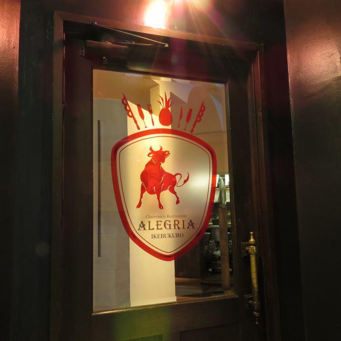 池袋 アレグリア シュラスコレストラン ALEGRIA