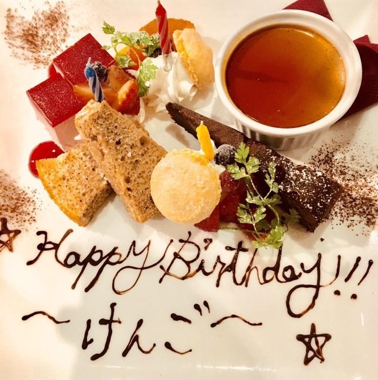 離開你的生日和周年紀念♪